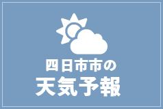天気 四日市 の 明日